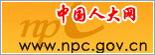 中國人大網