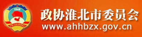 淮北市政協